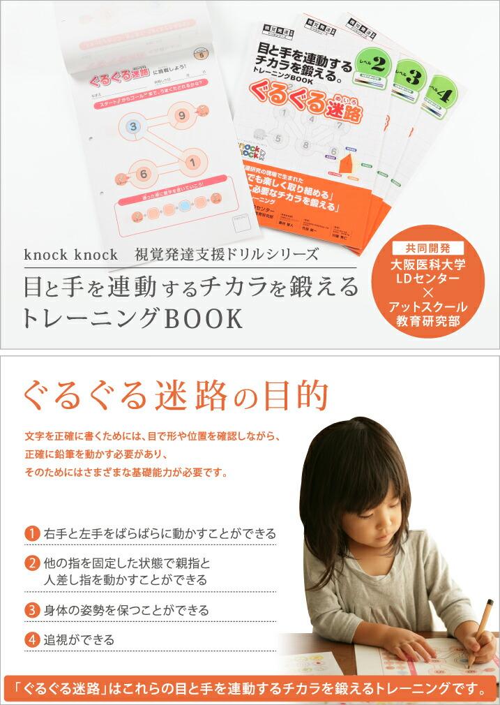 大阪医科大学LDセンターとアットスクール教育研究部が共同開発した、knock knock 視覚発達支援ドリルシリーズ。文字を正確に書くためには、目で形や位置を確認しながら正確に鉛筆を動かす必要があり、そのためにはさまざまな基礎能力が必要です。右手と左手をバラバラに動かす、他の指を固定した状態で親指と人差し指を動かす、身体の姿勢を保つ、追視ができる。「ぐるぐる迷路」はこれらの目と手を連動するチカラを鍛えるトレーニングです。