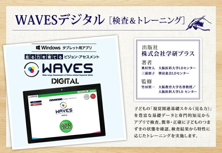 見る力を育てるビジョン・アセスメント「WAVES DIGITAL」