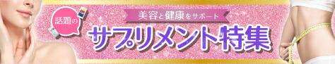 ダイエット・美肌・目の疲れ・サプリメント・酵母・酵素・フォルスコリ・ブルーベリー