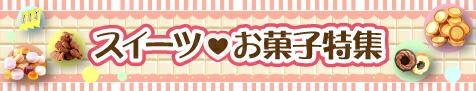 スイーツ・お菓子・おやつ・訳あり・洋菓子・和菓子