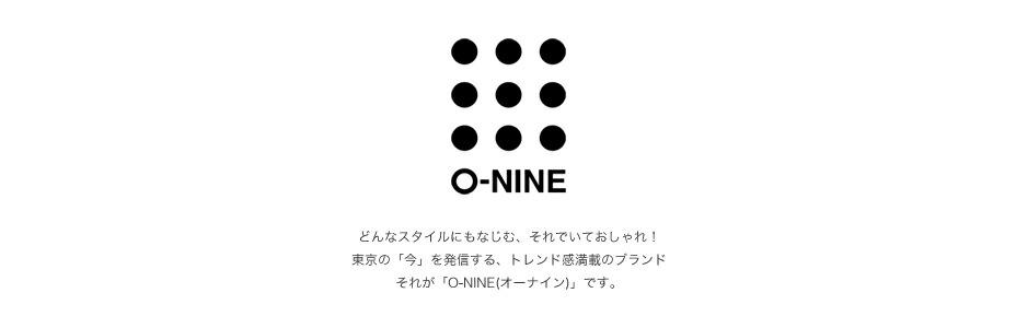 O-NINEブランド紹介