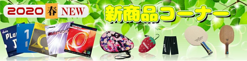 春の新商品