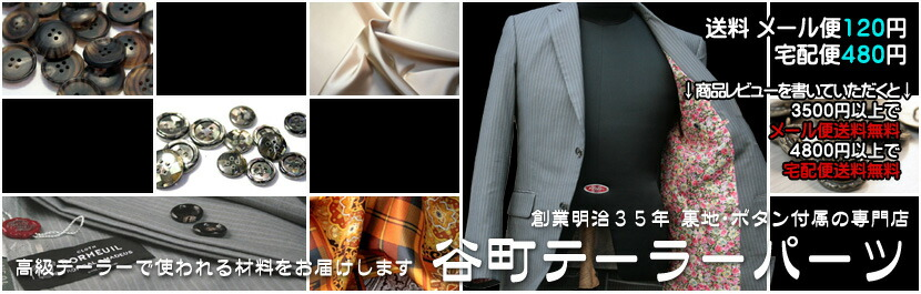 紳士服付属 谷町テーラーパーツ:高級テーラーで取扱う紳士服ボタンや裏地、付属類を専門店