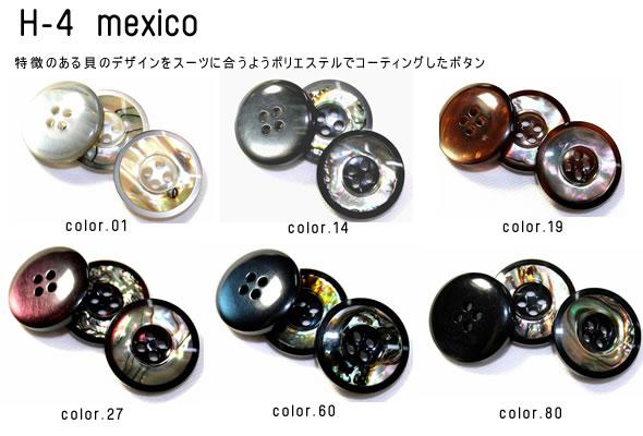 H-4メキシコ