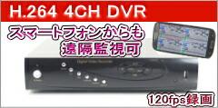 4ch防犯ビデオレコーダー