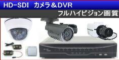 HD-SDI 防犯ビデオレコーダー