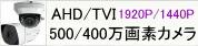 HD/TVI(500万画素/400万画素)カメラ