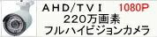 AHD/TVI(220万画素1080P)フルハイビジョンカメラ