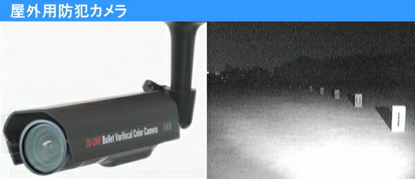 屋外防雨仕様防犯カメラ