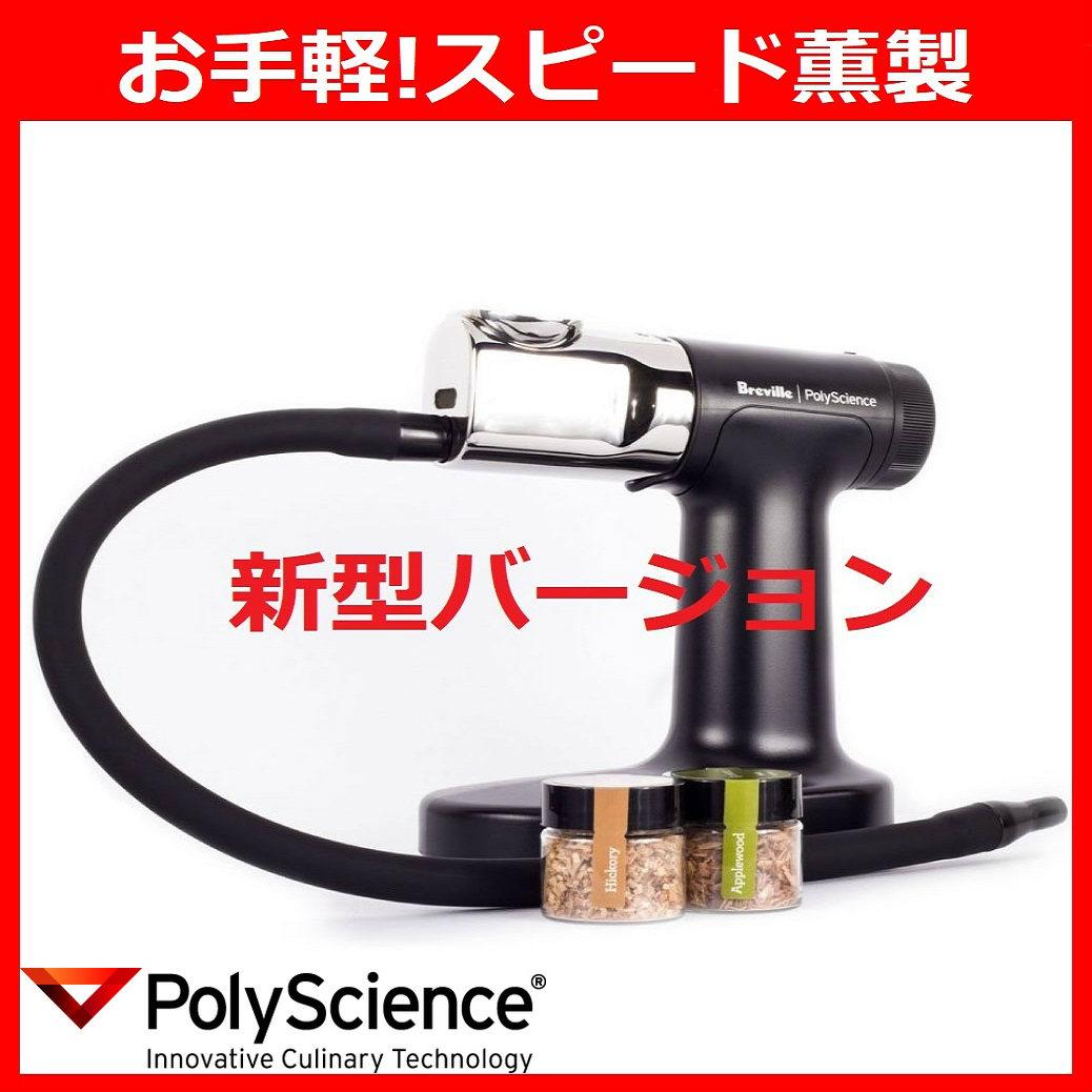 ポリサイエンス スモーカー 燻製用ハンドヘルド・スモーキングガン スピード燻製器