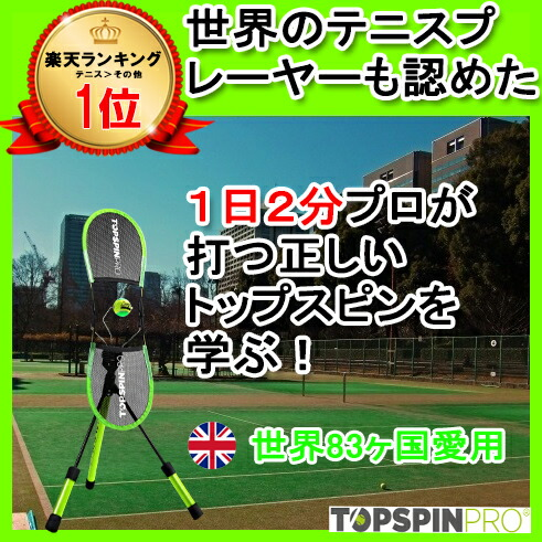 [TopspinPro] Dyson Soft roller cleaner head 1日2分でトップスピンを学ぶ