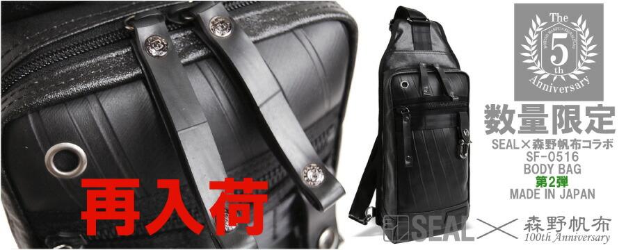 bb6b07f95784 「森野帆布」×「SIGNALFLAG」の鞄は、品質保持のためオリジナル販売価格以外での販売は、一切行っておりません。  当店での販売価格と金額が異なる商品に関しましては、 ...