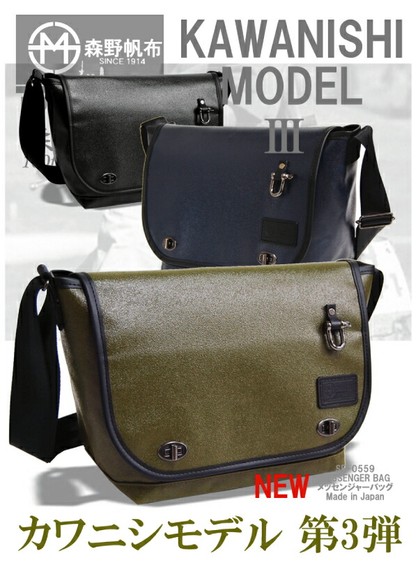 41e1811274ee 使いやすいサイズ感と、無駄のないデザインのメッセンジャーバッグ。背面やフラップ下などにポケットを搭載、レトロなターンロック式金具も魅力です!