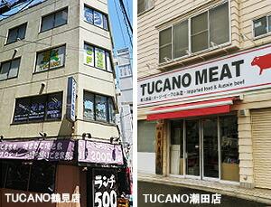 tucano潮田・鶴見店