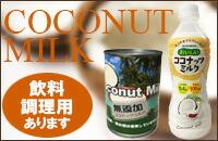 ココナッツミルク・ウォーター