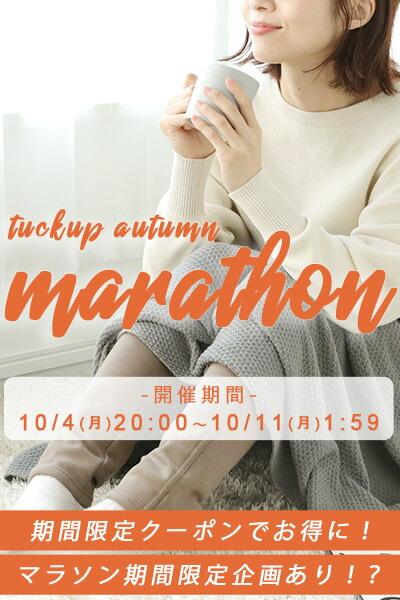 10月マラソン横バナー