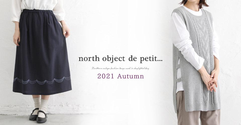 north object de petit