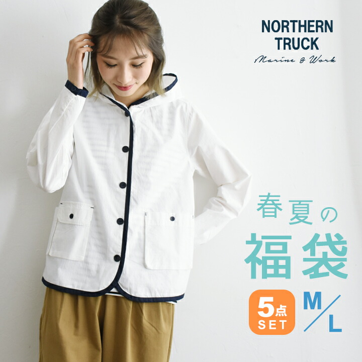 【 northern truck 】<br>春夏の福袋◆5点入り◆