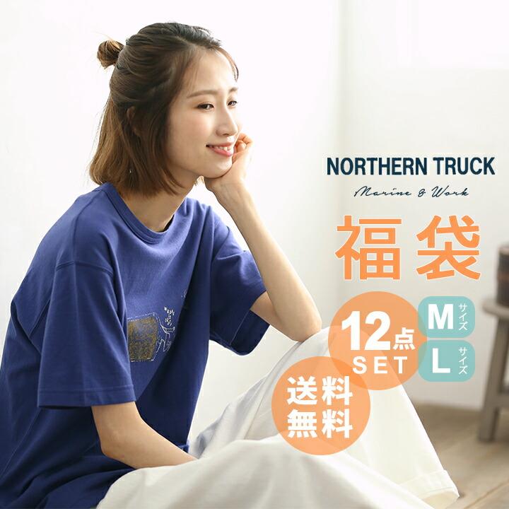 NORTHERN TRUCK<BR>春夏の福袋【送料無料】