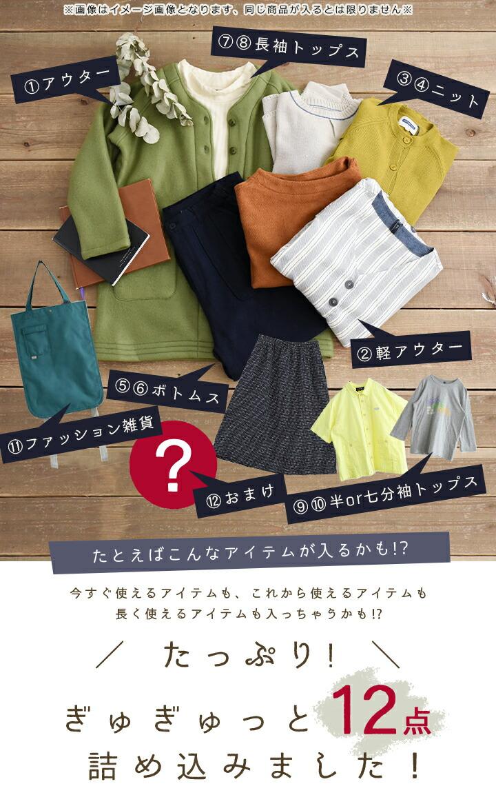 福袋 2020 レディース 福袋 セール 選べる 服 ノーザントラック 4