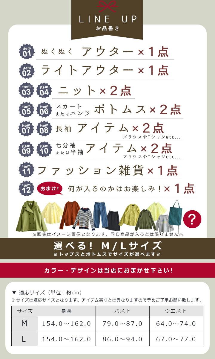 福袋 2020 レディース 福袋 セール 選べる 服 ノーザントラック 5