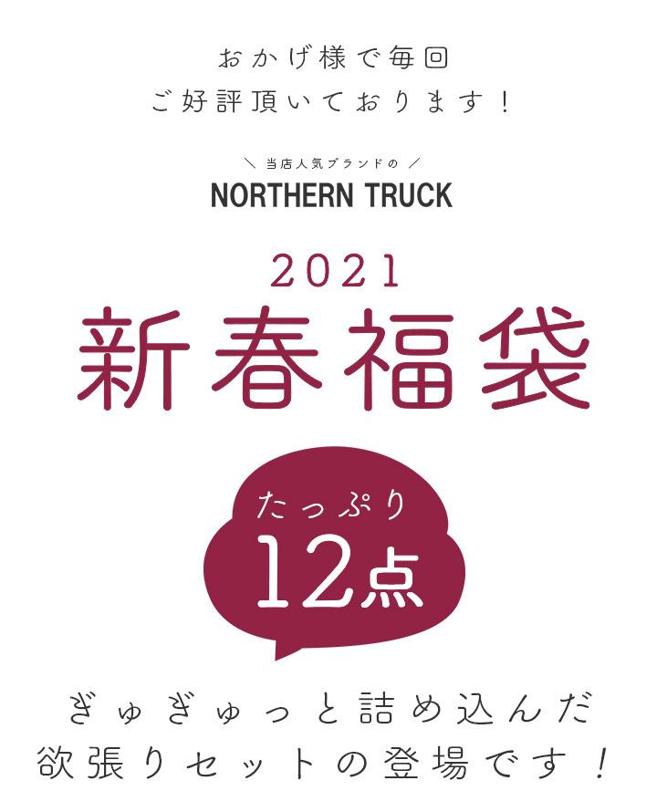 福袋 2021 レディース ノーザントラック NORTHERN TRUCK カジュアル 大人 可愛い 40代 50代 1