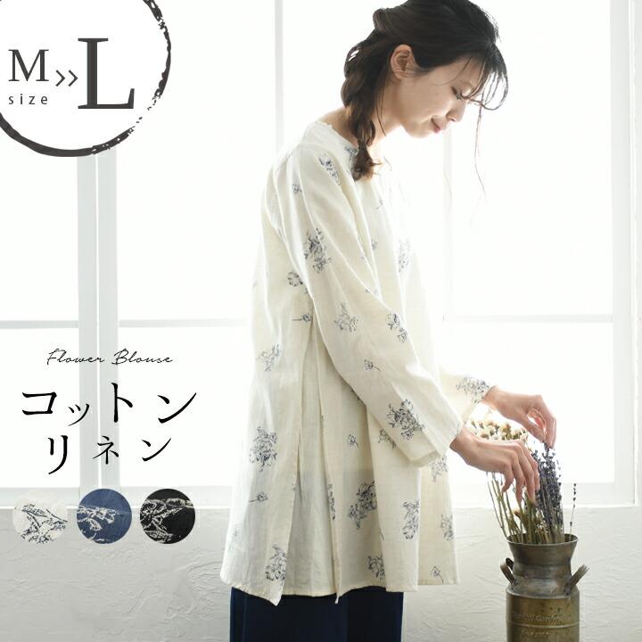 【cloudnine 綿麻】<br>花柄チュニック