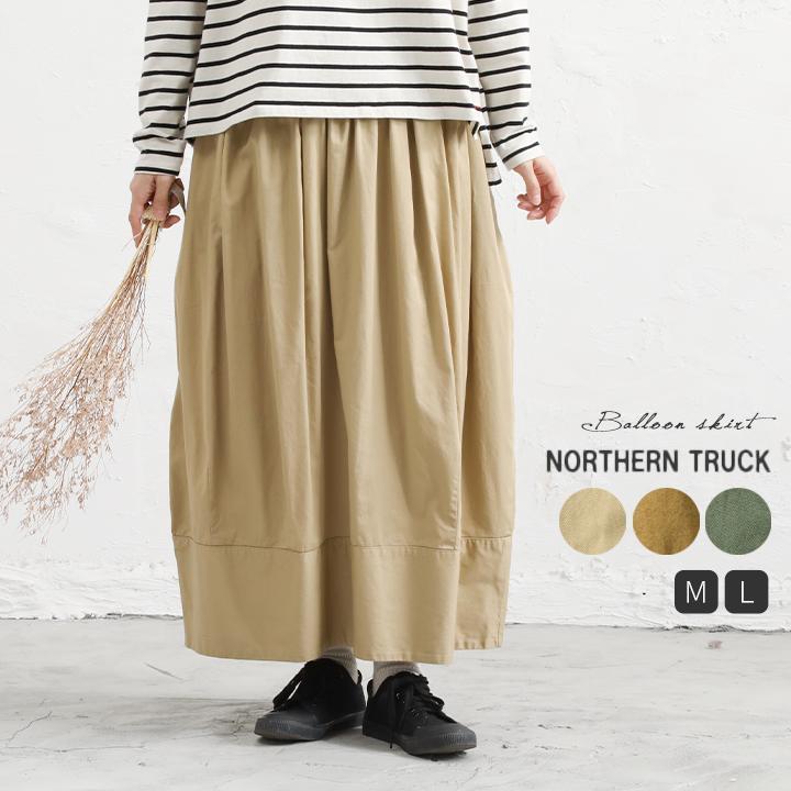 《Rearrival》バルーンスカート
