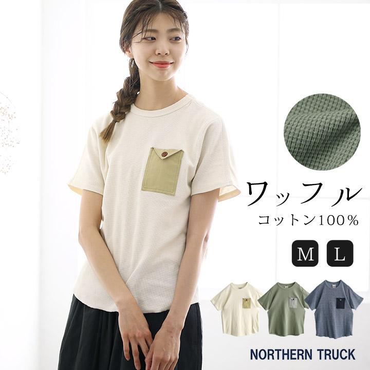 【綿100%】ポケット付きワッフルtシャツ