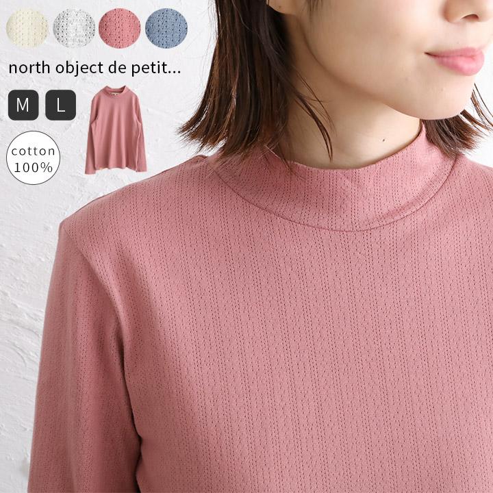 north object de petit... 針抜きハイネックTシャツ
