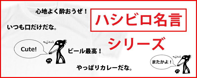 ハシビロ名言シリーズ!