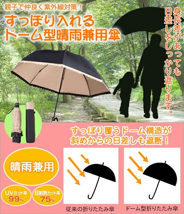 『すっぽり入れるドーム型晴雨兼用傘(T)』2人入っても、腕まですっぽり入れる 晴雨兼用折り畳み傘