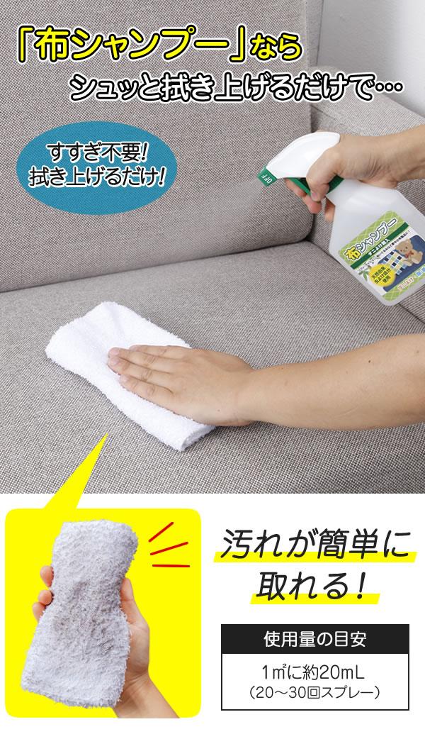 『布シャンプーダニよけ剤入』ソファやカーペット、布団等の布製品の汚れ落としとダニよけが 同時にできるスプレー