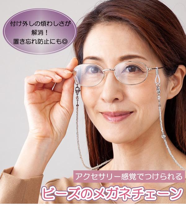 『ビーズのメガネチェーン』アクセサリー感覚でつけられるビーズのメガネチェーン