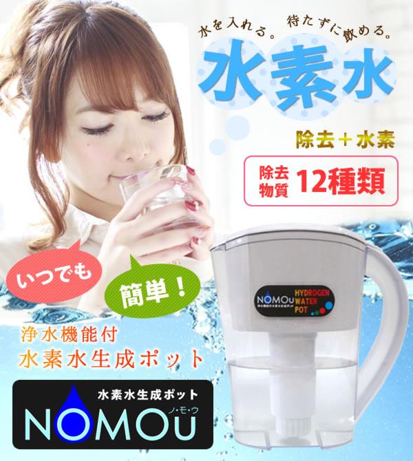 浄水機能搭載 水素水生成ポット NOMOU(ノ・モ・ウ) 「通販百貨 Happy Puppy」