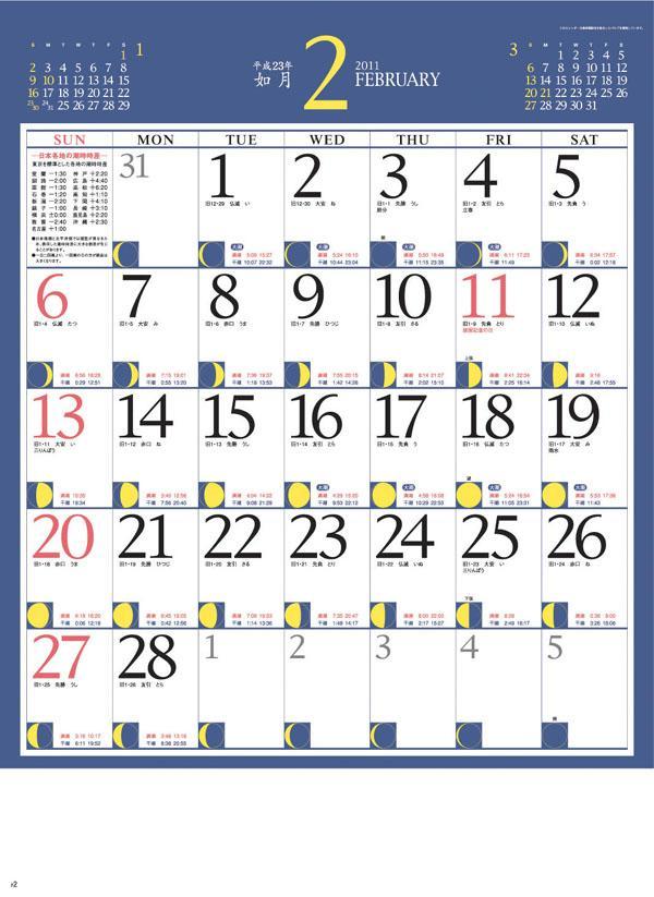 2014年2月日历表图_2014年2月日历大图; 找2014年二月的图画图片大全图片