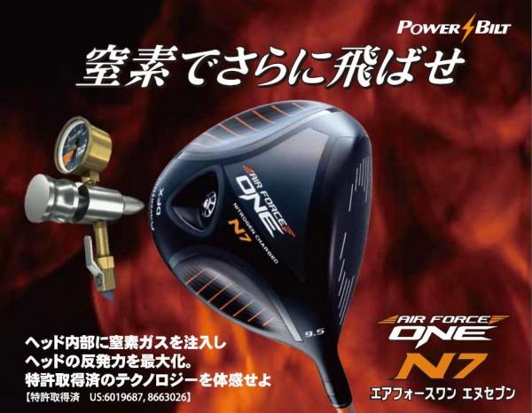 Powerbilt n7