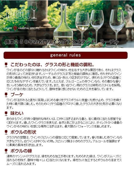 リーデル ヴェリタス オールドワールド・シラー ワイングラス 6449/41 (600cc) 2脚箱入 663 「通販百貨 Happy Puppy」