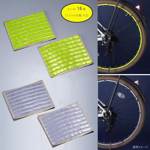 『光るホイール反射シール ASK-10』自転車の車輪リムに装着!夜間、反射光で存在を示します