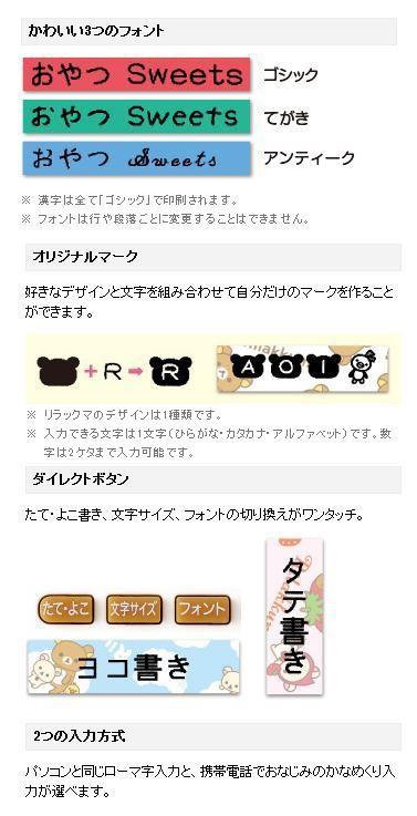 キングジム ラベルライター「テプラ」PRO SR-RK2「NET Asahi」