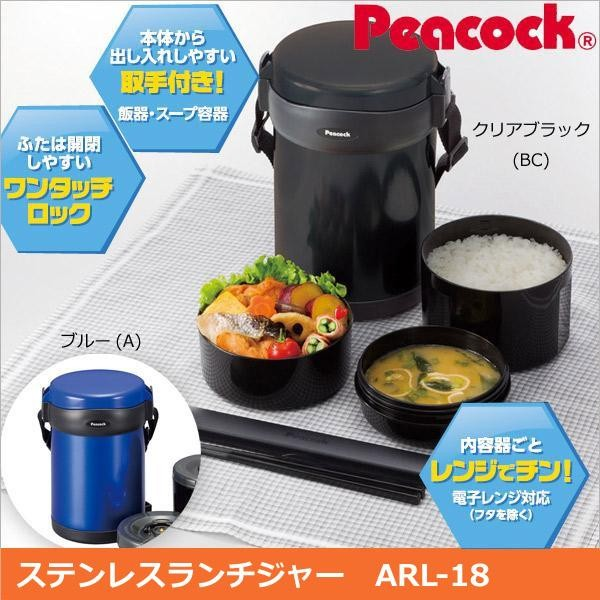 lifetech foods and cosme rakuten global market peacock peacock thermos stainless steel lunch. Black Bedroom Furniture Sets. Home Design Ideas