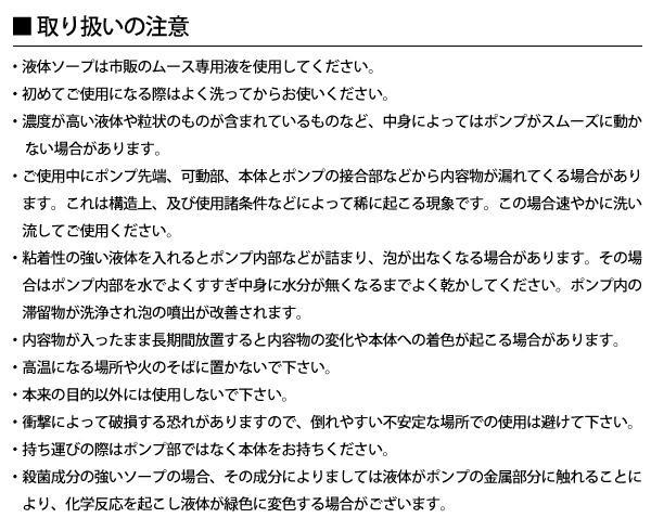 日本製 RIDUAL(リデュアル) 泡タイプ ディスペンサー詰め替えボトル