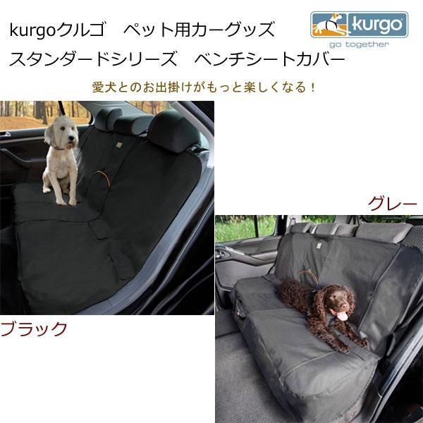 Magnificent Kurgo Klg Pet Cages Series Standard Bench Seat Cover Black Unemploymentrelief Wooden Chair Designs For Living Room Unemploymentrelieforg