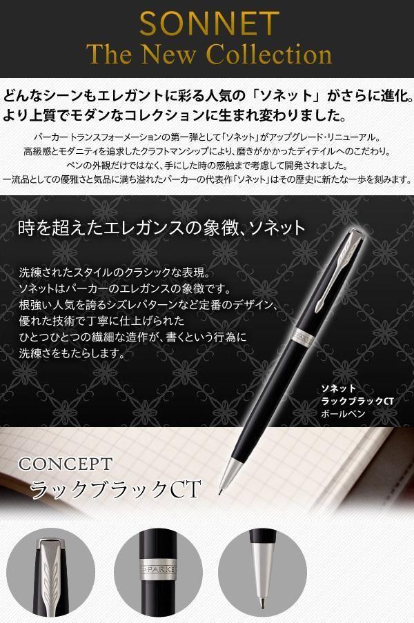 PARKER パーカー ソネット The New Collection ボールペン ラックブラックCT M(中字) 「NET Asahi」