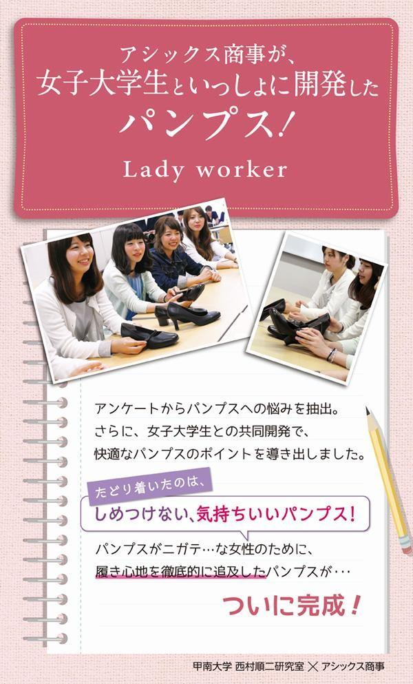 アシックス商事 レディース Lady worker レディワーカー オフィスパンプス(3E相当) LO-14590 ブラック「通販百貨 Happy Puppy」