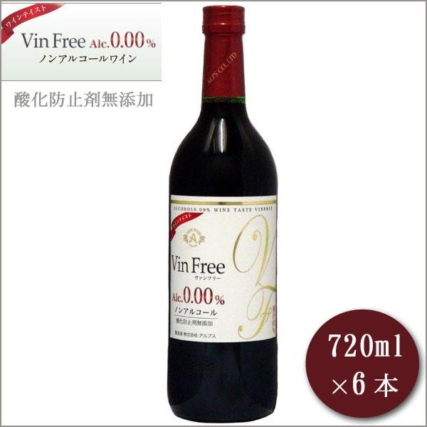アルプス ノンアルコールワイン ヴァンフリー赤 720ml 6本セット 「通販百貨 Happy Puppy」