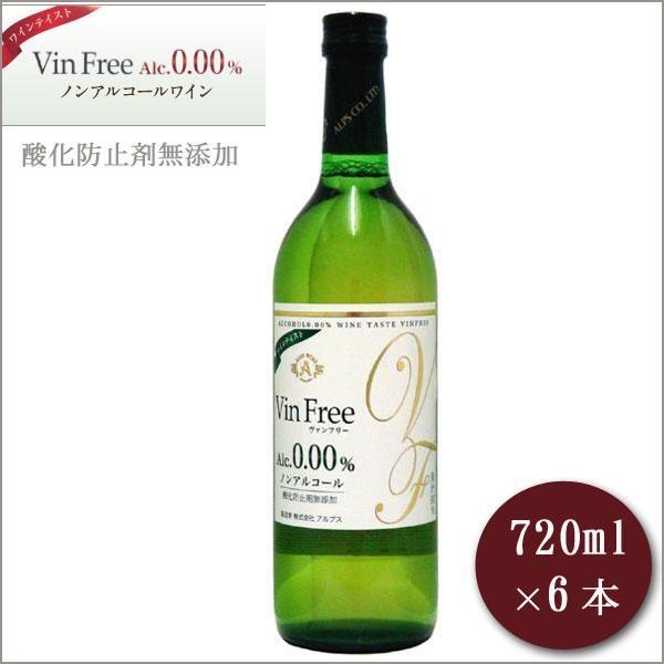 アルプス ノンアルコールワイン ヴァンフリー白 720ml 6本セット 「通販百貨 Happy Puppy」