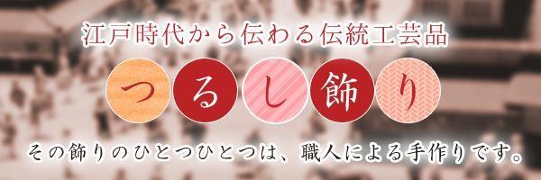 日本製 つるし飾り 五節句シリーズ(ひな祭り)〜桃の節句〜 「通販百貨 Happy Puppy」