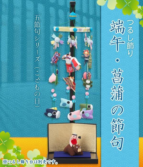 日本製 つるし飾り 五節句シリーズ(こどもの日)〜端午・菖蒲の節句〜 「通販百貨 Happy Puppy」