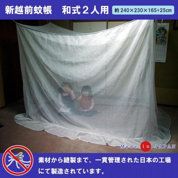 新越前蚊帳 和式2人用 EKW2-01「通販百貨 Happy Puppy」